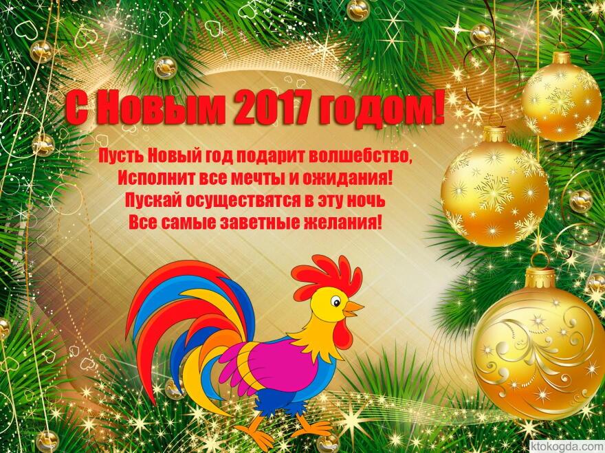 Поздравлении с новым 2017 годом