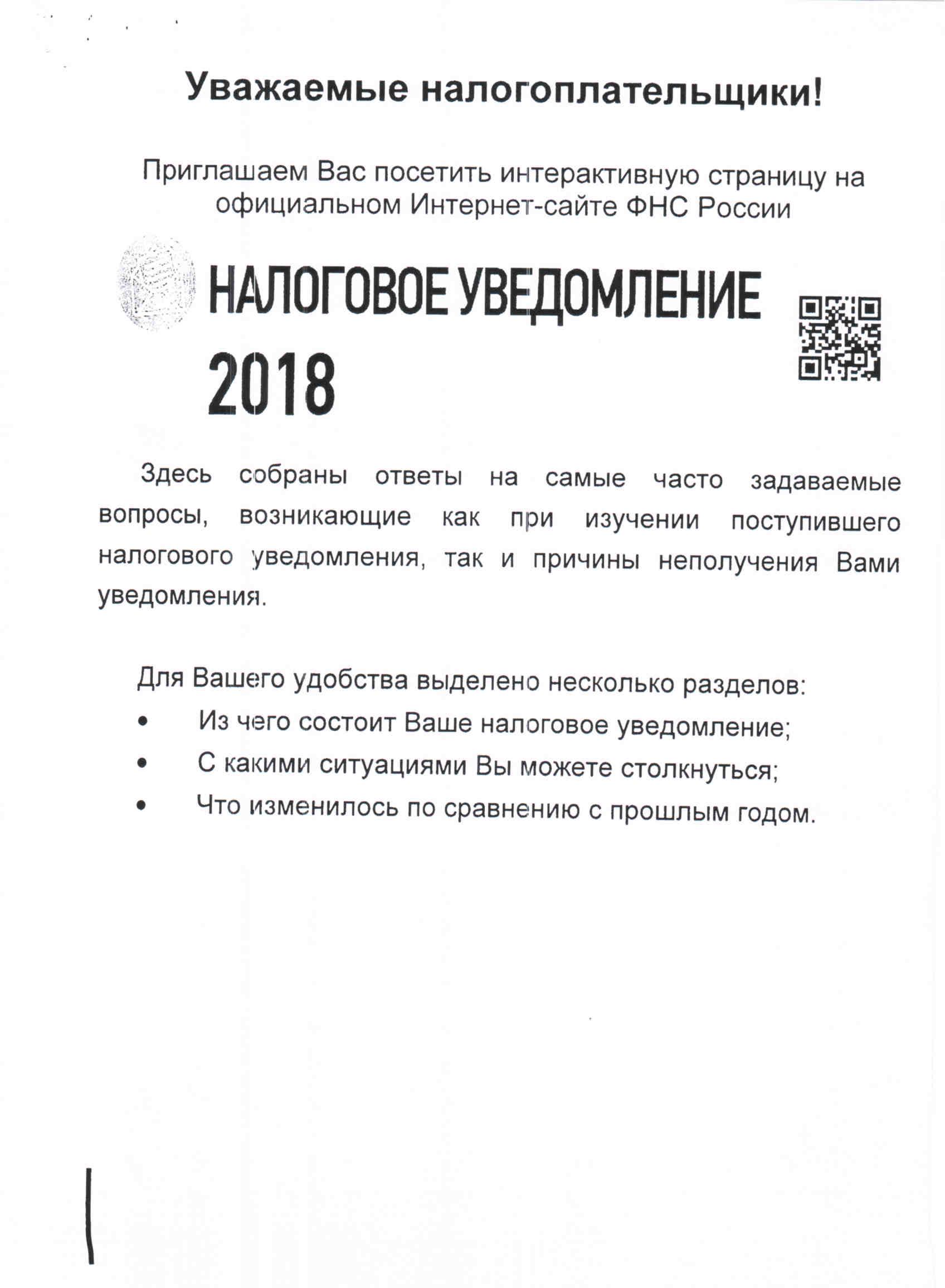 информация о налогах1